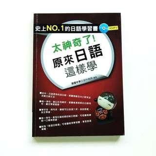 太神奇了! 原来日语这样学 w CD Japanese Language Book Japanese Textbook