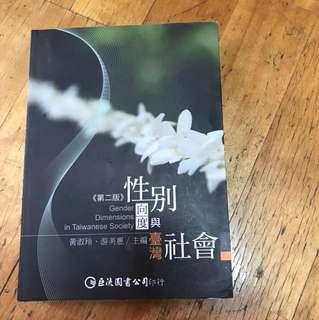 🚚 性別向度與台灣社會