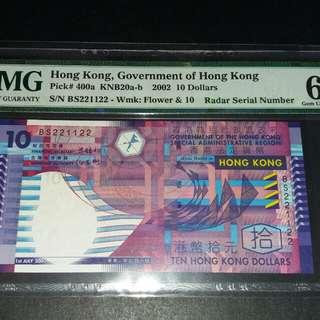 雷達號 + 兩字鈔 (BS221122) 2002年香港特區政府$10 EPQ 66
