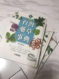 Chinese Herbs- 4 books