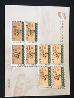 中國郵政儲蓄銀行小版
