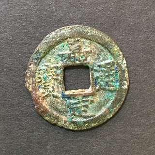 Southern Sung 1127 - 1280 China Chia Ting Tung Pao AD 1208 - 1224.