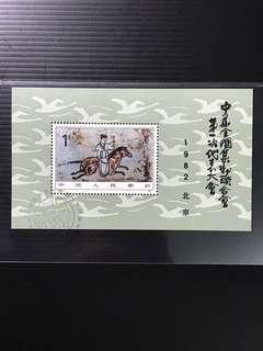 China Used Stamp - J85M 一邮 小型张 中国邮票 China Stamp 1982