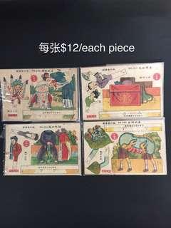 A01: Vintage Children Paper Artwork (1950s')