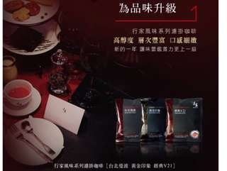 台灣人氣-盧掛耳包咖啡