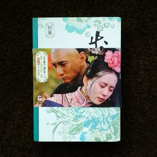 步步惊心 / Scarlet Heart (Book)