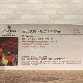 台北凱撒大飯店下午茶券* 4張