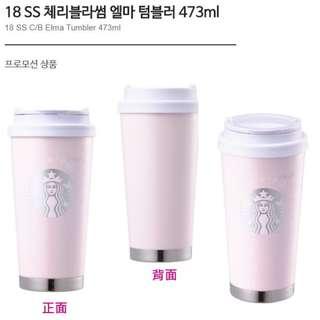 2018韓國星巴克櫻花Elma不鏽鋼隨行杯473ml