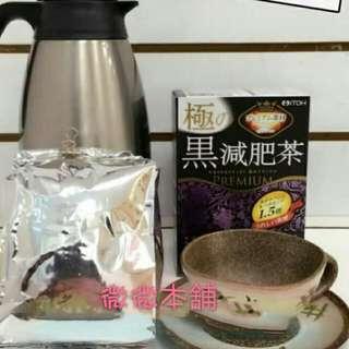 日本黑減肥茶🎉