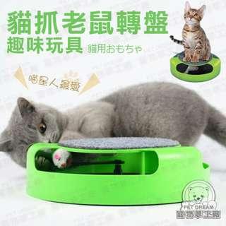 貓抓老鼠轉盤趣味玩具 貓咪玩具 貓玩具 寵物玩具 寵物用品 逗貓道具 貓抓 貓 喵星人 寵物電動玩具 老鼠玩具