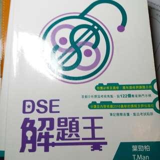 DSE 解題王 企會財( 必修部分及商業管理單元)