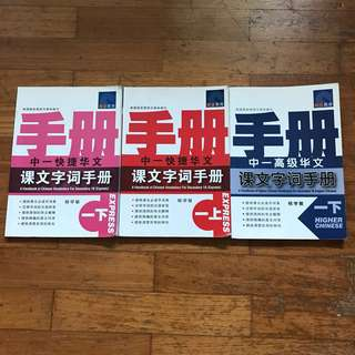 SECONDARY ONE EXPRESS/HIGHER CHINESE HANDBOOK [课文字词手册]