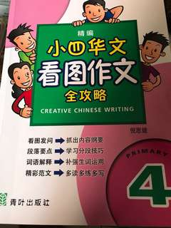 Primary 4 Chinese Composition 小四华文看图作文