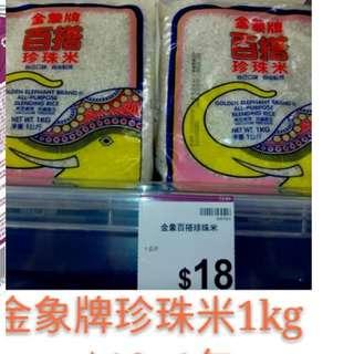 金象牌珍珠米1kg~$100/10包