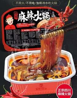 (米饭/ with rice)懒人麻辣火锅 lazy instant steamboat sichuan