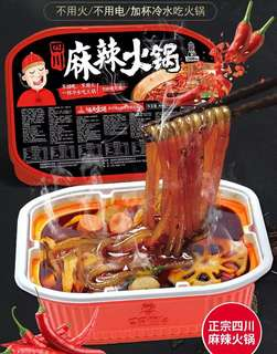 【蔬菜/vege】四川巴蜀麻辣 懒人火锅  Sichuan Lazy steamboat, instant steamboat