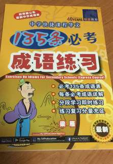 Sec 1 Chinese textbook