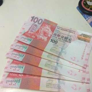 HSBC靚號碼銀紙錢幣