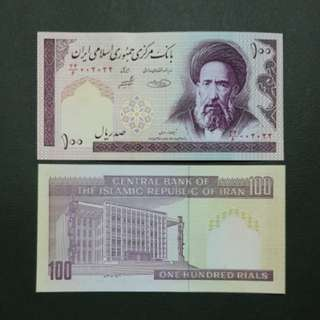 Central Bank of The Islamic Republic of Iran 100 Rials 🇮🇷 !!!