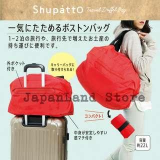 🇯🇵🇯🇵日本直送Shupatto 一拉一捲旅行袋