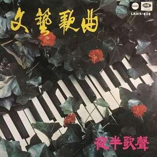 文艺歌曲-夜半歌声「12寸」EMI 唱片