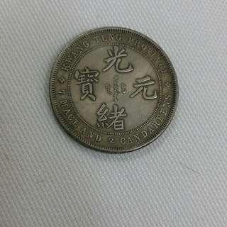 光緒元宝錢幣