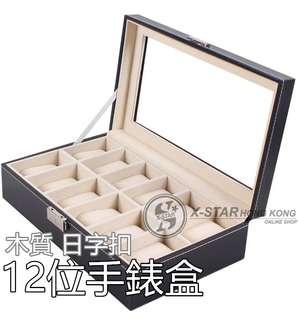 1633849 12位手表收纳盒 12-bit watch box