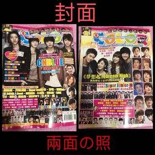 韓星雜誌~只有一本!#限量 追星愛偶像的快把握珍藏