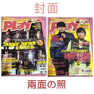 韓星雜誌~只有一本!限量!追星愛偶像的快把握珍藏