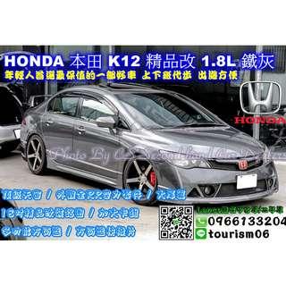HONDA K12 精品改 1.8L 鐵灰