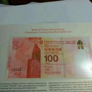 中银百年钞