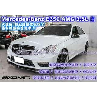 賓士 E350 AMG 大滿配 全額貸/超貸 強力過件
