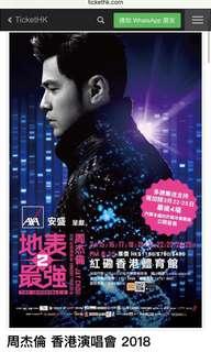 周杰倫演唱會 香港 地表最強 row b  1180*2