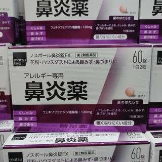 日本No.1 強力抗鼻敏感药