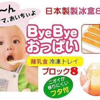 🏪轉轉網店🎠日本製 ByeBye長型8格製冰盒 (離乳食品冷凍盒)
