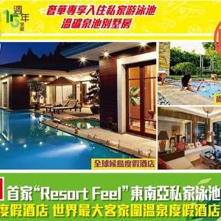 3日兩夜 - 奢華入住過千呎別墅+私家游泳池+溫礦泉池 (3.24出發2位用)