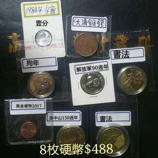 中國早期硬幣+紀念硬幣合共8枚(市價$488)