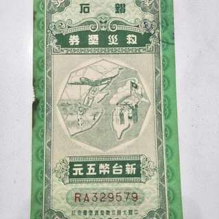 古董救災獎券( 台灣銀行發行)