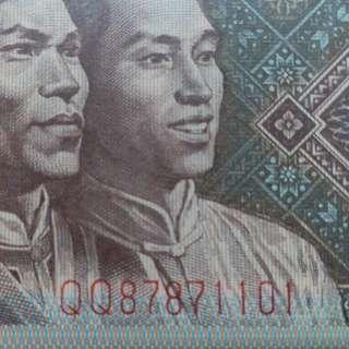 1980年 QQ冠 壹角 亞洲 第四版 人民幣 全新原裝一刀100張