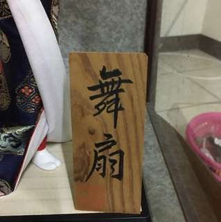 日本舞扇,原裝日本貨,保存極好