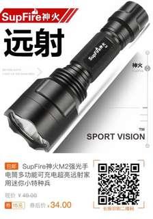 (淘寶$15優惠券)SupFire神火M2強光手電筒多功能可充電超亮遠射家用迷你小特種兵