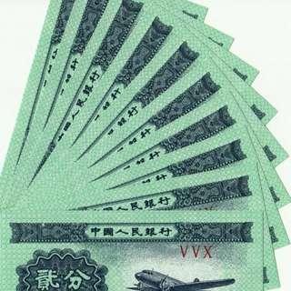 1953年 550冠 貳分 第二版 人民幣 原刀拆出 10張