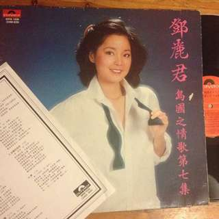 LP Teresa Teng -  假如我是真的