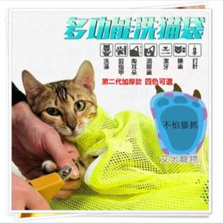 現貨💖洗貓袋