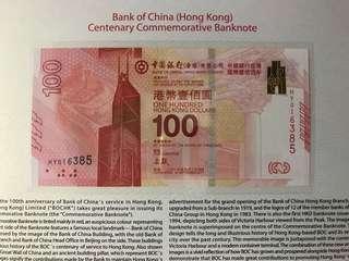 (號碼:HY016385)2017年 中國銀行(香港)百年華誕 紀念鈔 BOC100 - 中銀 紀念鈔