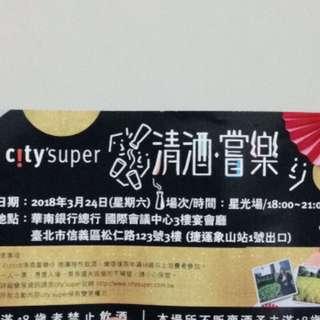 city super 品酒券3/24