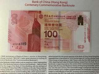 (號碼:HY016389)2017年 中國銀行(香港)百年華誕 紀念鈔 BOC100 - 中銀 紀念鈔