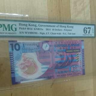 HKG10.2014年倒蛇pmg67分