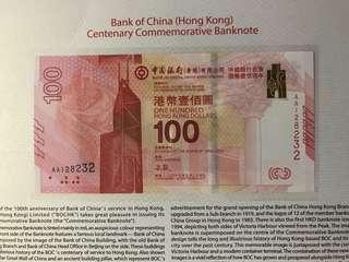 (號碼:AA128232)2017年 中國銀行(香港)百年華誕 紀念鈔 BOC100 - 中銀 紀念鈔