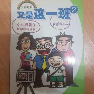 Chinese Books and Comics